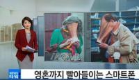 """【中韩双语】你感受到了智能手机""""中毒""""的严重性了吗?"""