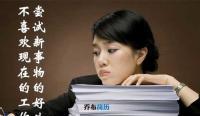 【中英双语】为什么大多数中国人不喜欢自己的工作?