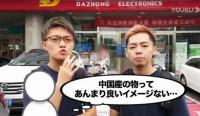 【中日双语】日本博主逛中国家电商铺引发日本网民热议